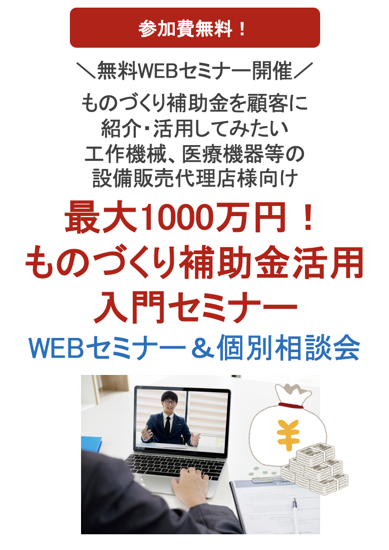 ものづくり補助金活用入門 WEBセミナー&個別相談会 参加費無料!